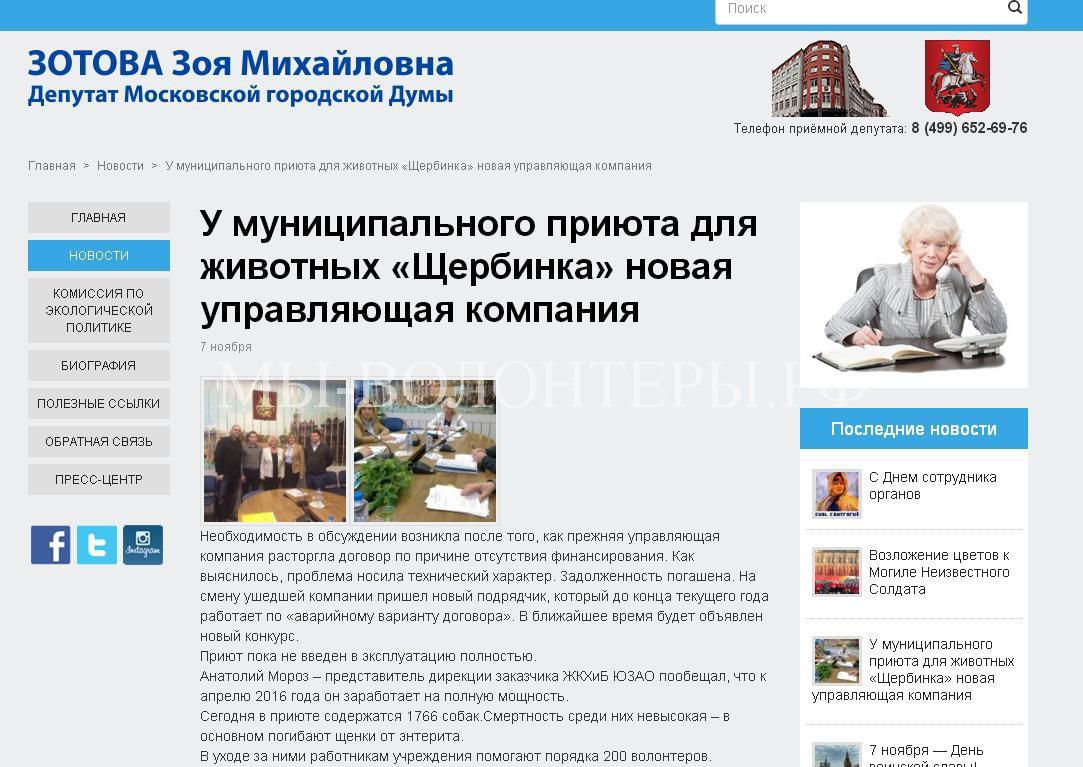 зотова-официальный-сайт