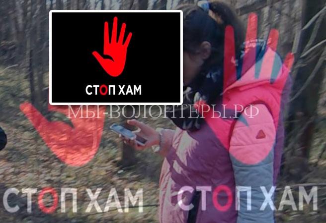 СТОП ХАМУ ! Осенний рецидив хулиганства волонтера Челкиной Н., приют Щербинка