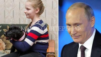 Отличница и победительница учебных олимпиад получила от Президента РФ в подарок лабрадора