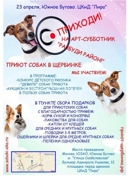 «РАЗБУДИ РАЙОН!» Арт-субботник с участием собак из приюта «Щербинка»