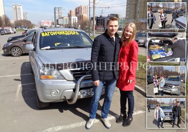 Акция «Вагончик Добра» — волонтеры приюта Щербинка ждут всех  на Вернадке !