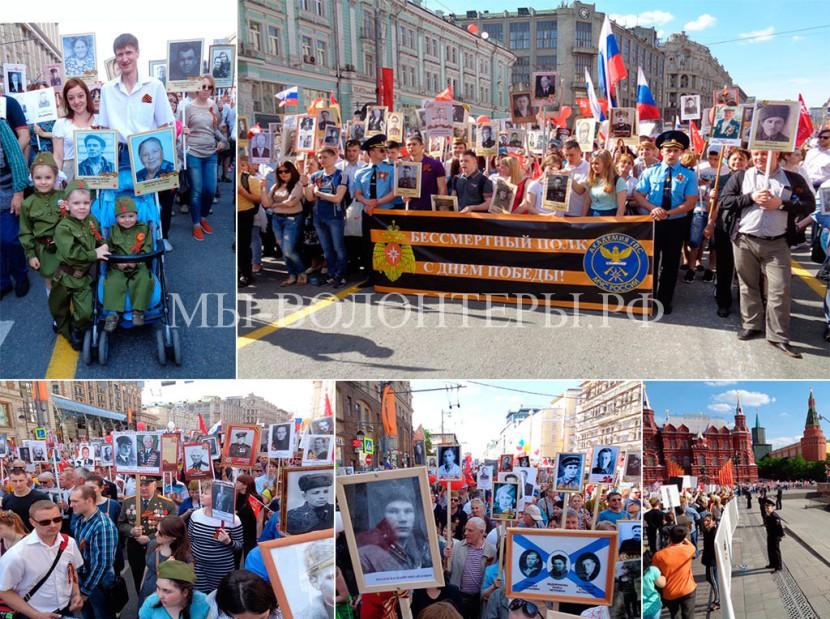 9 мая 2016, Москва, Бессмертный Полк к 71-летию Победы..