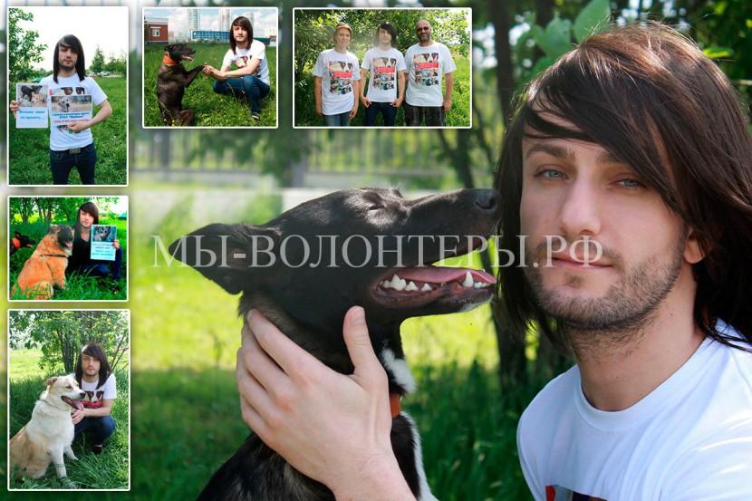 Светский репортер Леван Тодуа  — благотворительная фотосессия в приюте Щербинка