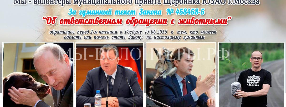 Мы обратились к В.В.Путину, В.И.Кашину и О.А.Лебедеву (Госдума), А.В.Бречалову (ОПРФ) за гуманный Закон 458458-5