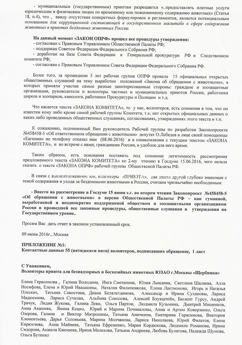 2016-07-08_Обращение-волонтеров-КАШИНУ-СКАН-1-SMALL