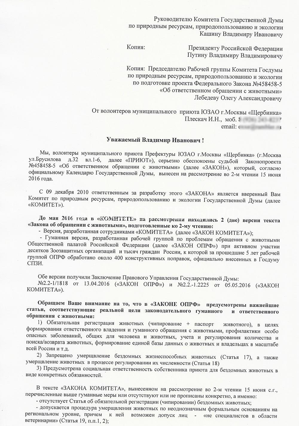 2016-07-08_Обращение-волонтеров-КАШИНУ-СКАН-SMALL