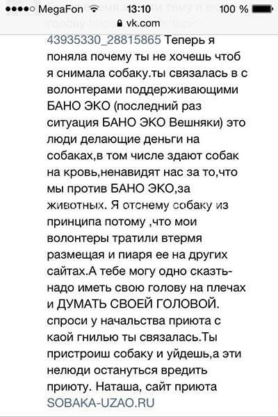 СМС-Челки-Гончаровской-по-РИЧИ-small