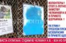 Вандализм в приюте ! Обезображена опекунская антивандальная  табличка  — в стиле судимой Челкиной Н.В.
