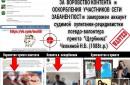 За воровство и клевету ВКонтакте забанил и заморозил аккаунт судимой Челкиной Н.В.