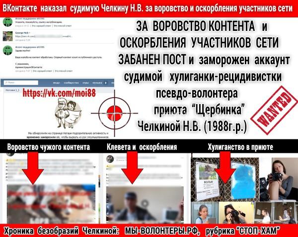 Защищено: За воровство и клевету ВКонтакте забанил и заморозил аккаунт судимой Челкиной