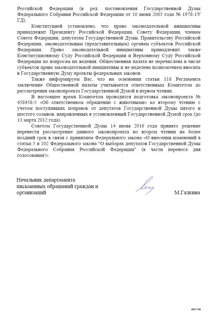 2016-08-03-ОТВЕТ-ПУТИНА-1