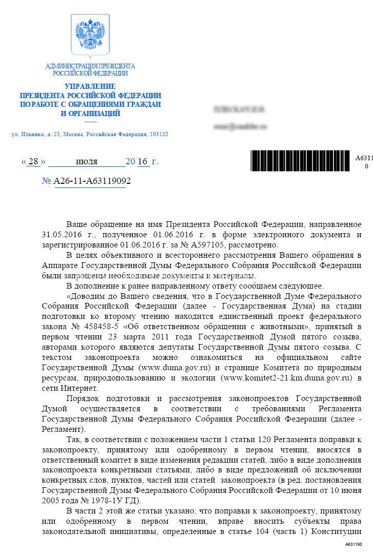2016-08-03-ОТВЕТ-ПУТИНА