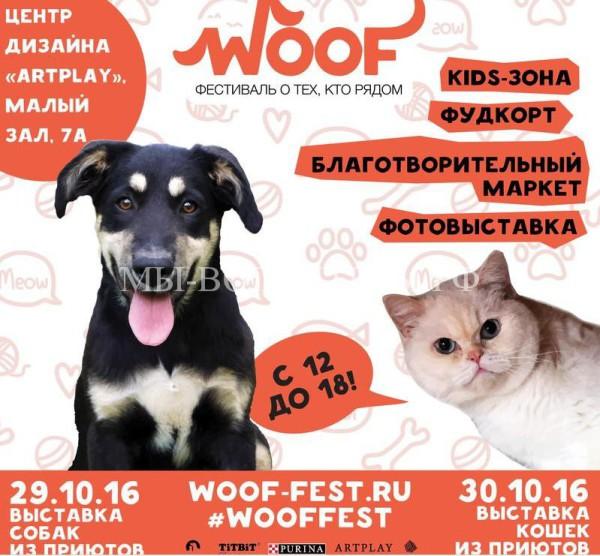 Фестиваль «Woof» 29 октября! Артплей! Делать добро просто!