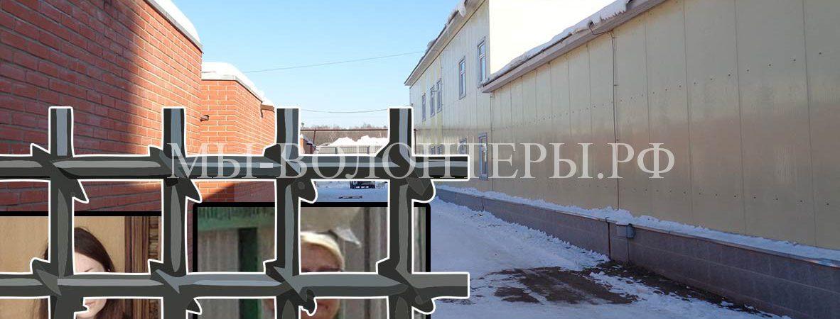 05 марта беспредел в приюте Щербинка: уголовница Челкина, скандалистка Попова К.Е. и подельники