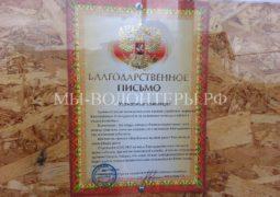 Благодарственное письмо волонтерам приюта Щербинка от Администрации
