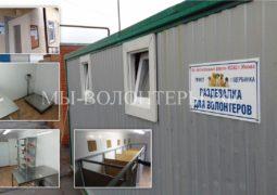 Приют Щербинка: обзор, обустройство ветблоков и двух вагончиков для волонтеров