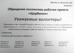 Коллективная жалоба рабочих приюта Щербинка на Попову К.Е. за грубые оскорбления