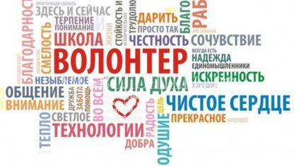 5 декабря в России впервые отмечают День волонтера
