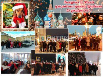 Экскурсия для рабочих приюта Щербинка, предновогодняя Москва, 25 декабря 2017 !