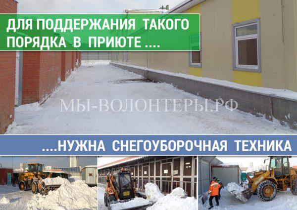 Обращение [+Ответ] к зам. рук. ДЖКХ г.Москвы Кораблиной Н.В. о необходимости снегоуборочной техники приюту