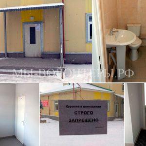 Сдан в эксплуатацию женский туалет для волонтеров (более 80% - женского пола) приюта Щербинка