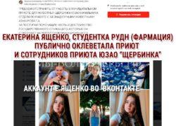 Петиция-клевета на Change.org от Ященко Екатерины (РУДН), текст от судимой  Челкиной Н.В. и пр