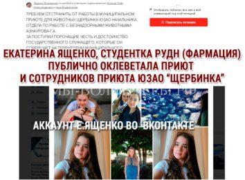 Петиция-клевета на Change.org от [АВТОР СМЕНЕН 25.03.18] Ященко Екатерины (РУДН), текст от судимой  Челкиной Н.В. и пр