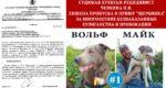 Судимая хулиган-рецидивист Челкина Н.В. лишена пропуска в приют «Щербинка»
