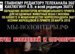 Коллективное обращение волонтеров к руководству ТВ-канала 360tv по  клевете и мошенничеству  в адрес приюта «Щербинка»!