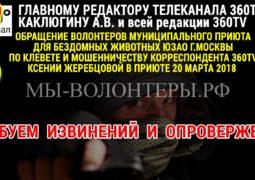Коллективное обращение волонтеров к руководству ТВ-канала 360tv по  клевете и мошенничеству  в адрес приюта