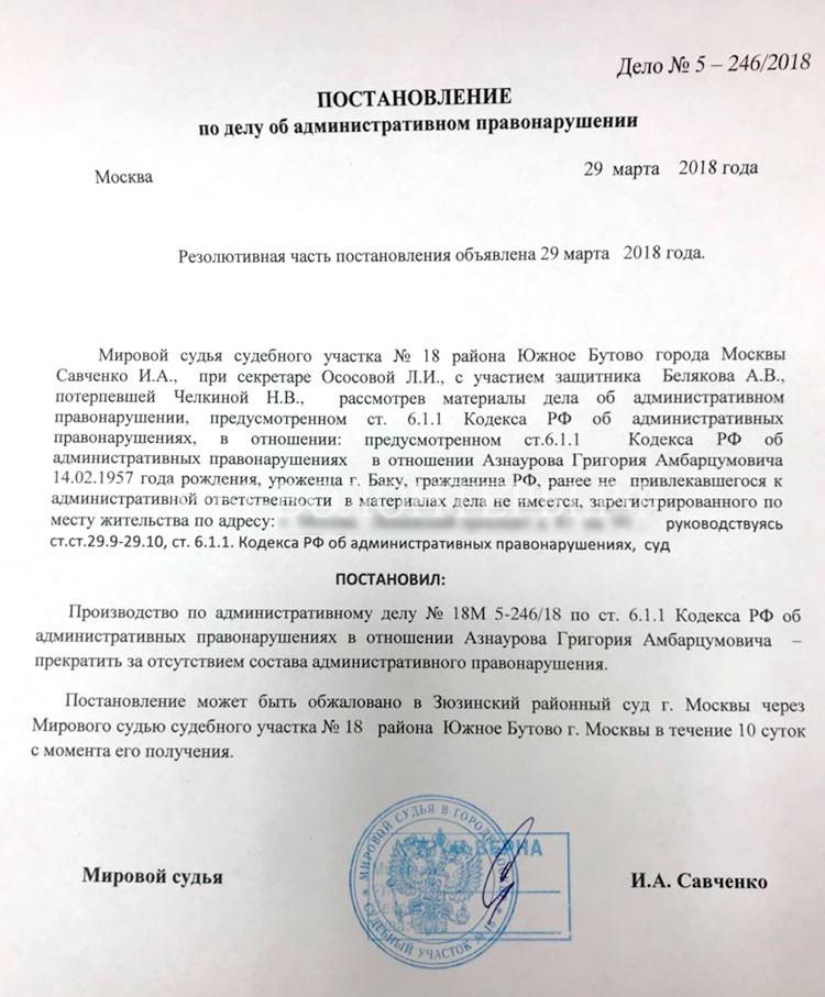 Челкина проиграла суд Азнаурову