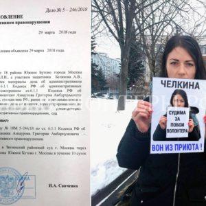 29 марта 2018 судимая Челкина Н.В. проиграла суд против Азнаурова Г.А. по сфабрикованному ею же делу