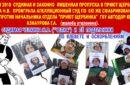 05 июня 2018 жалоба судимой Челкиной Н.В. в Зюзинском суде была отклонена. Правда есть !