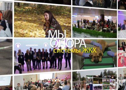 Молодежный Совет при ДЖКХ г.Москвы