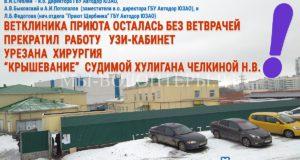 ГБУ Автодор ЮЗАО разрушает ветклинику (в Приюте теперь нет ветврачей) и