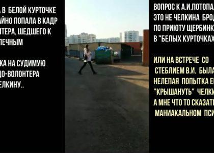 Челкина бродит по приюту в белух курточках, Потопалову