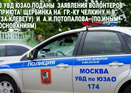 Заявления на Челкинй и Потопалова за клевету и по иным основаниям отволонтеров приюта Щербинка