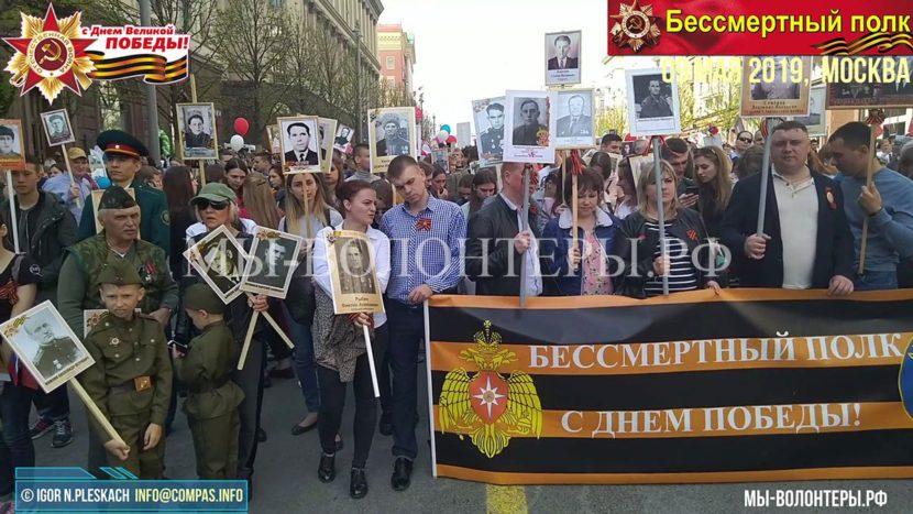 9 Мая 2019, Бессмертный Полк, Москва… С Днем Победы!