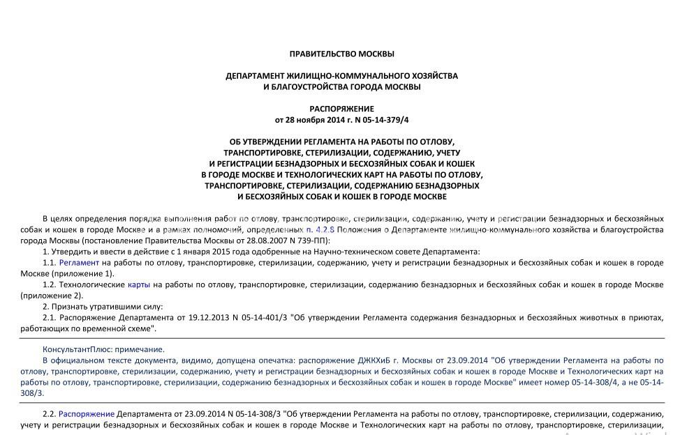 Регламент от 28 ноября 2014 г. N 05-14-379/4 ДЖКХ Правительства г.Москвы