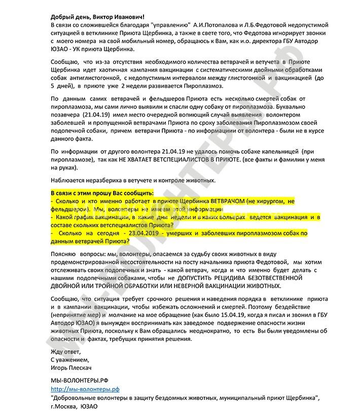 Жалобы и претензии волонтеров приюта Щербинка Стеблию В.И., и.о. директора ГБУ Автодор ЮЗАО