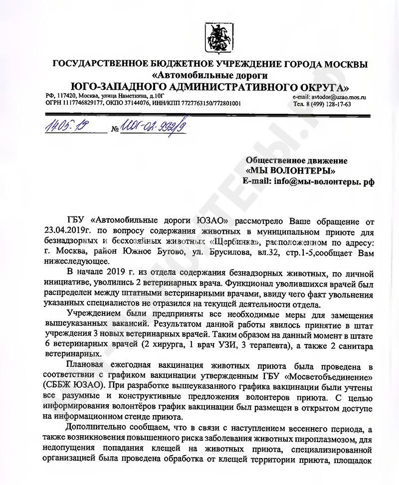 Ответы Быковского А.В. и Федотовой Л.Б. на жалобы волонтеров приюта Щербинка