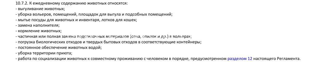 Регламент Москвы об ухода за животными в муниципальных приютах для бездомных животных