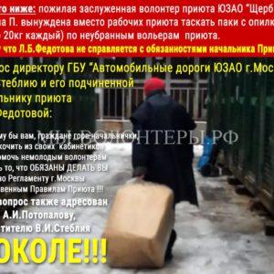 Граждане В.И.Стеблий и Л.Б.Федотова! Скиньте ка пиджачки и помогите пожилым волонтерам делать вашу же работу!